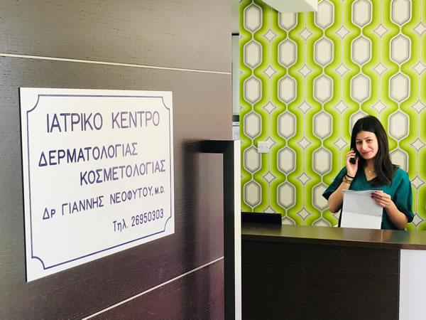 Entrance Reception Cyprus Derma Clinic Dr Yiannis Neofytou